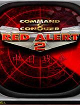 红色警戒2中日战争绿色破解版