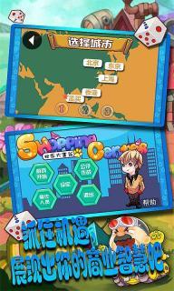 欢乐大富翁游戏截图2