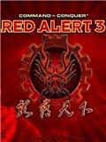 红色警戒3龙霸天下终极版OV1.5