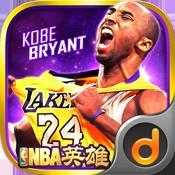 NBA英雄安卓版