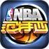 NBA范特西安卓版
