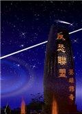 红色警戒2反恐联盟绿色中文版
