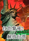 红色警戒2解放台湾汉化版