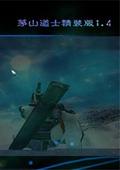 流星蝴蝶剑:茅山道士精装版1.4汉化版