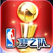 NBA梦之队安卓版