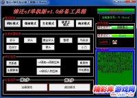 情迁CF单机版火麒麟汉化版