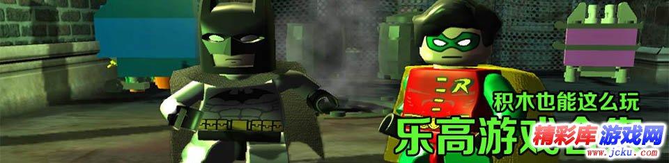 乐高游戏游戏封面图