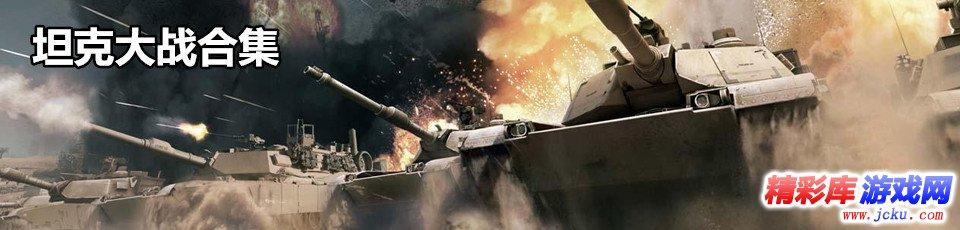 坦克大战游戏封面图