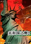 红色警戒2:共和国之辉2汉化版