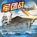 战舰传奇OL安卓版