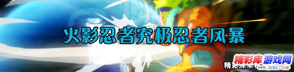 火影忍者游戏封面图