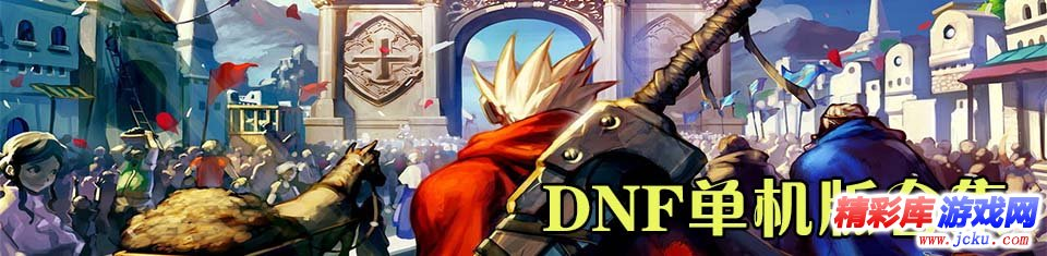 DNF单机版
