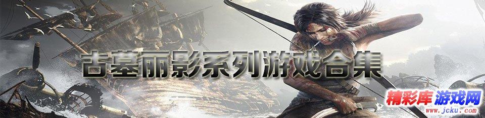 古墓丽影游戏封面图