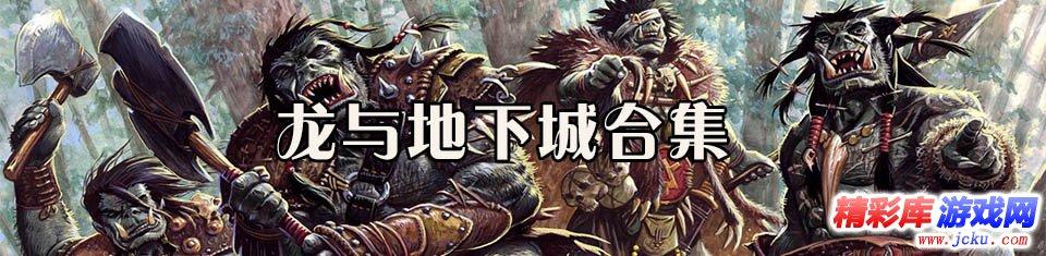龙与地下城游戏封面图