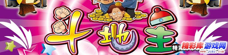 斗地主游戏封面图