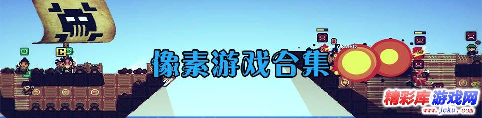 像素游戏游戏封面图