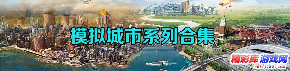模拟城市合集