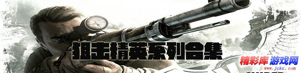 狙击精英游戏封面图