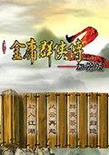 金庸群侠传2增强版