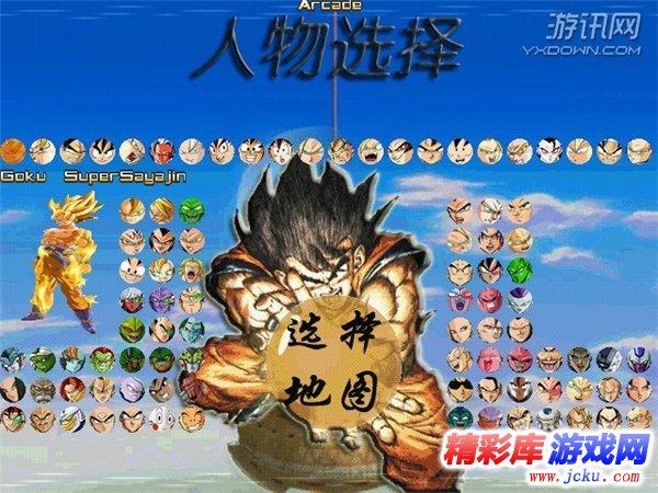 龙珠Z电光火石2010游戏截图第2张