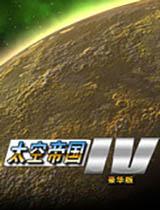 《太空帝国4》游戏秘籍