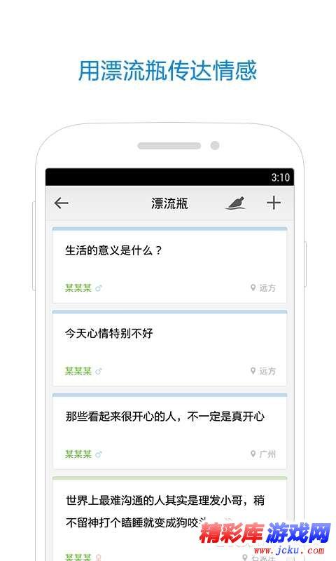QQ邮箱_截图