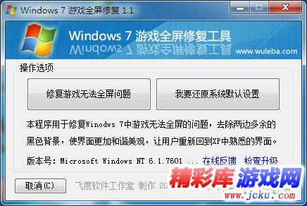 windows 7 游戏截图1