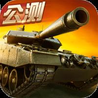 坦克射击安卓版