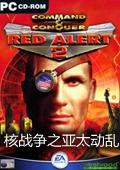 红色警戒2核战争之亚太动乱汉化版