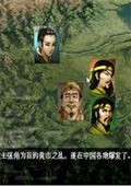三国志绿色版