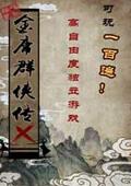金庸群侠传x0.6绿色版