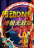 传动dnf终极版无敌版汉化版