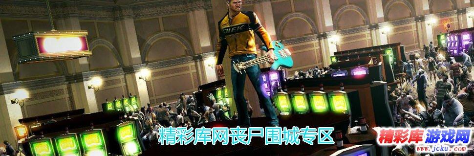 丧尸围城2游戏封面图