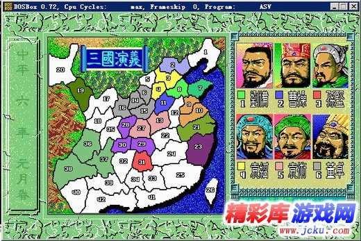 三国演义1游戏截图3