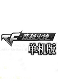 cf补丁官方v4.3.6-v4.3.7升级补丁