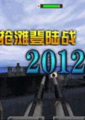 抢滩登陆战2012汉化版