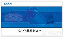 CAXA线切割XP完美破解版