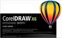 CorelDRAW X6 官方破解版