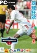 实况足球8中国风暴V2.5汉化版