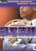 冠军篮球2汉化版