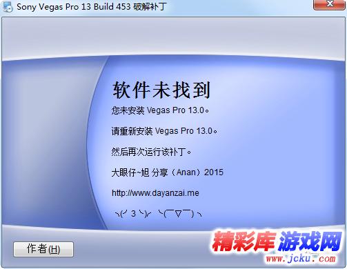 sony vegas pro 13破解补丁 最新绿色版截图