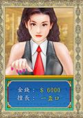 梦幻麻将馆10汉化版