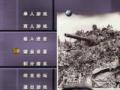 坦克大战汉化精选版