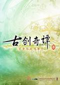 古剑奇谭3中文版