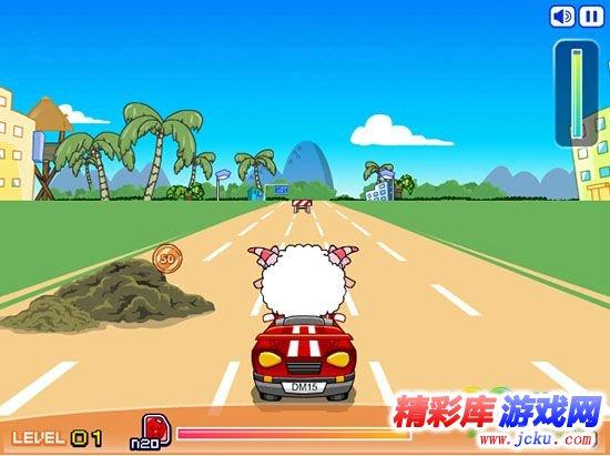 美羊羊卡丁车截图3