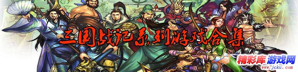 三国战记游戏封面图