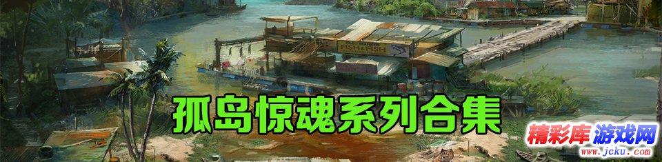 孤岛惊魂游戏封面图