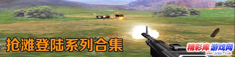 抢滩登陆游戏封面图