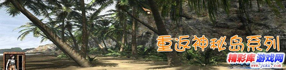 重返神秘岛