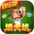快乐吧填大坑app棋牌游戏免费下载安卓版